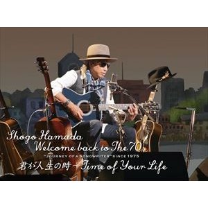 "浜田省吾/Welcome back to The 70's""Journey of a Songwriter""since 1975「君が人生の時〜Time of Your Life」(完全生産限定盤) [DVD]