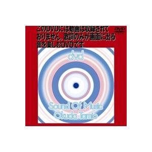 奥田民生/サウンド・オブ・ミュージック [DVD]|ggking
