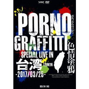 ポルノグラフィティ/PORNOGRAFFITTI 色情塗鴉 Special Live in Taiwan(初回生産限定盤) [DVD] ggking