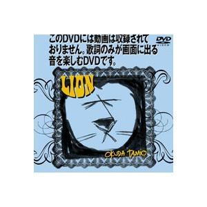 奥田民生/LION [DVD]|ggking