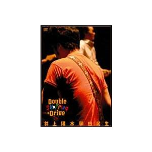井上陽水奥田民生/Double Shopping Drive [DVD]|ggking