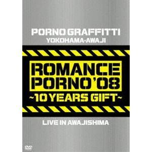 ポルノグラフィティ/横浜・淡路ロマンスポルノ'08〜10イヤーズ ギフト〜LIVE IN AWAJISHIMA [DVD]|ggking