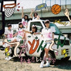私立恵比寿中学 / でかどんでん(初回生産限定盤A/CD+Blu-ray) [CD]|ggking