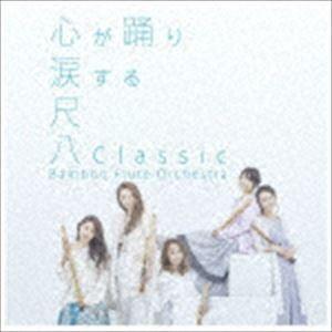 Bamboo Flute Orchestra / 尺八Classic(初回生産限定盤/CD+DVD) [CD]|ggking