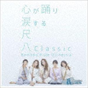Bamboo Flute Orchestra / 尺八Classic(通常盤) [CD]|ggking