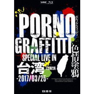 ポルノグラフィティ/PORNOGRAFFITTI 色情塗鴉 Special Live in Taiwan(初回生産限定盤) [Blu-ray]|ggking