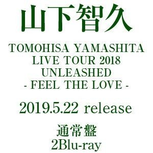 山下智久/TOMOHISA YAMASHITA LIVE TOUR 2018 UNLEASHED - FEEL THE LOVE -(通常盤/2Blu-ray) [Blu-ray]|ggking