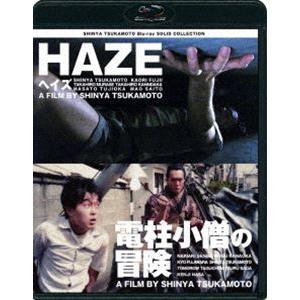 SHINYA TSUKAMOTO Blu-ray SOLID COLLECTION HAZE ヘイズ/電柱小僧の冒険 ニューHDマスター(価格改定) [Blu-ray]|ggking