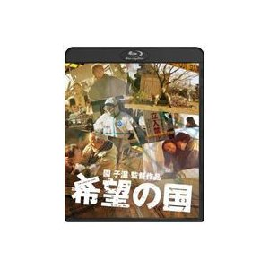希望の国 [Blu-ray]|ggking