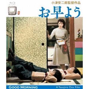小津安二郎生誕110年・ニューデジタルリマスター お早よう [Blu-ray]|ggking