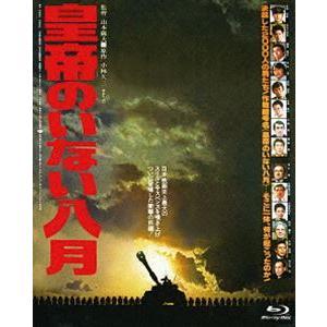 あの頃映画 the BEST 松竹ブルーレイ・コレクション 皇帝のいない八月 [Blu-ray]|ggking