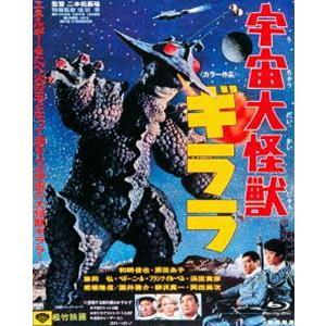あの頃映画 the BEST 松竹ブルーレイ・コレクション 宇宙大怪獣ギララ [Blu-ray]|ggking