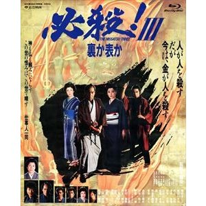 あの頃映画 the BEST 松竹ブルーレイ・コレクション 必殺!III 裏か表か [Blu-ray]|ggking