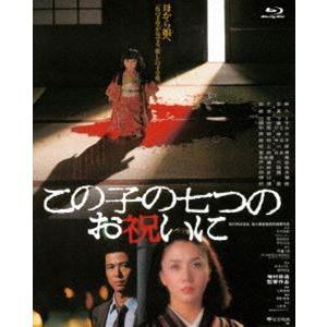 あの頃映画 the BEST 松竹ブルーレイ・コレクション この子の七つのお祝いに [Blu-ray]|ggking