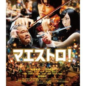 マエストロ! [Blu-ray]|ggking