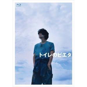 トイレのピエタ 豪華版 [Blu-ray] ggking
