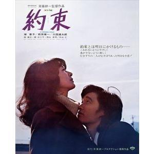あの頃映画 the BEST 松竹ブルーレイ・コレクション 約束 [Blu-ray] ggking
