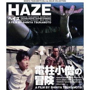 SHINYA TSUKAMOTO Blu-ray SOLID COLLECTION HAZE ヘイズ/電柱小僧の冒険 ニューHDマスター [Blu-ray]|ggking