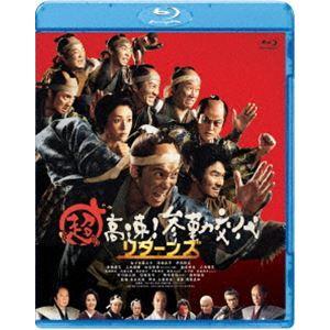 超高速!参勤交代 リターンズ [Blu-ray]|ggking