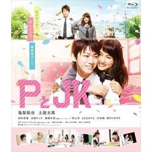 PとJK (通常盤) [Blu-ray]|ggking
