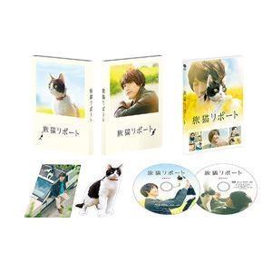 旅猫リポート 豪華版(初回限定生産) [Blu-ray]|ggking