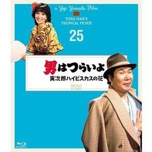 男はつらいよ 寅次郎ハイビスカスの花 4Kデジタル修復版 [Blu-ray]|ggking