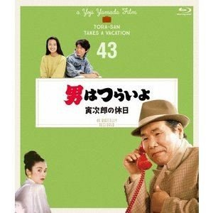 男はつらいよ 寅次郎の休日 4Kデジタル修復版 [Blu-ray]|ggking