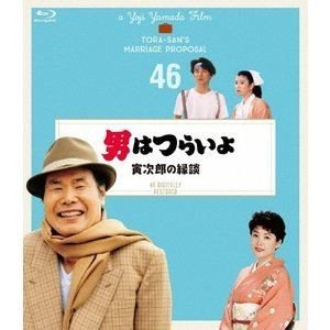 男はつらいよ 寅次郎の縁談 4Kデジタル修復版 [Blu-ray]|ggking