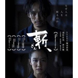 斬、 [Blu-ray]|ggking