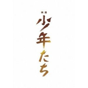 映画 少年たち 特別版 (初回仕様) [Blu-ray]