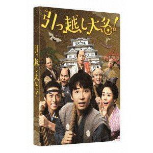 引っ越し大名! 豪華版(初回限定生産) [Blu-ray]|ggking