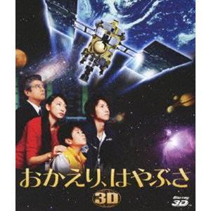 おかえり、はやぶさ 豪華版【3D/2D】 Blu-ray [Blu-ray]|ggking