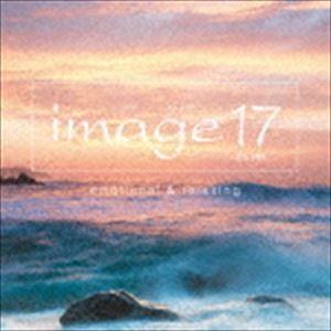 イマージュ17 エモーショナル・アンド・リラクシング(Blu-specCD2) [CD]