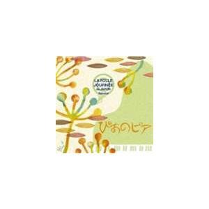 (オムニバス) ぴあのピア ラ・フォル・ジュルネ スペシャル [CD]|ggking