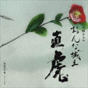 菅野よう子(音楽) / NHK大河ドラマ「おんな城主 直虎」 音楽虎の巻 ニィトラ(Blu-specCD2) [CD]|ggking