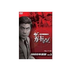 ザ・ガードマン東京警備指令1965年版VOL.5 [DVD]|ggking
