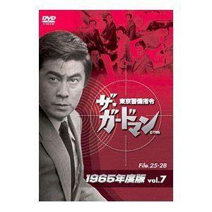 ザ・ガードマン東京警備指令1965年版VOL.7 [DVD]|ggking