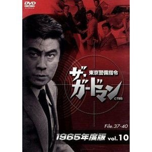 ザ・ガードマン東京警備指令1965年版VOL.10 [DVD]|ggking