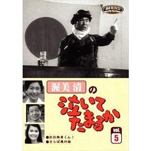 渥美清の泣いてたまるか VOL.5 [DVD]|ggking