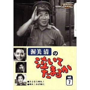 渥美清の泣いてたまるか VOL.7 [DVD]|ggking