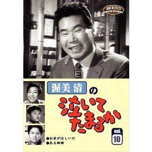 渥美清の泣いてたまるか VOL.10 [DVD]|ggking