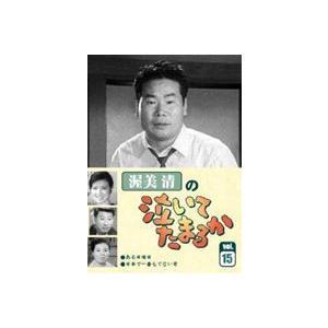 渥美清の泣いてたまるか VOL.15 [DVD]|ggking