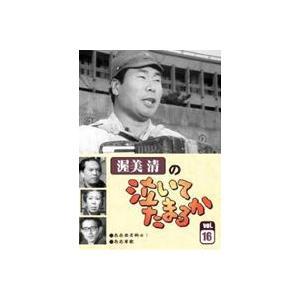 渥美清の泣いてたまるか VOL.16 [DVD]|ggking