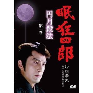 眠狂四郎〜円月殺法〜 第一巻 [DVD]|ggking