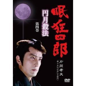 眠狂四郎〜円月殺法〜 第四巻 [DVD]|ggking