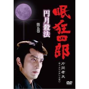 眠狂四郎〜円月殺法〜 第五巻 [DVD]|ggking