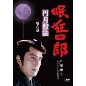眠狂四郎〜円月殺法〜 第六巻 [DVD]|ggking