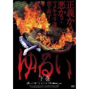 ゆるい 下巻 [DVD] ggking