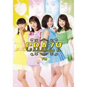 CRAZY 下巻 [DVD] ggking