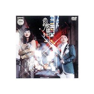 ゆず/恋の歌謡日 [DVD]|ggking